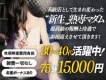 熟専マダム-熟女の色香-岡山店(ホワイトグループ)