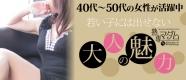 熟専マダム -熟女の色香- 倉敷店(ホワイトグループ)