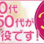 本日のかけもちOKのお店『ウフフな40。ムフフな50。。(横浜ハレ系)』