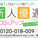 本日の面接交通費支給のお店『街角奥さん日本橋店』