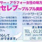 本日の未経験歓迎のお店『円山セレブ〜プルプル美魔女ストーリー〜』