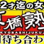 関西版の店舗紹介『京橋熟女』