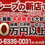 中四国版の店舗紹介『マダムスタイル』