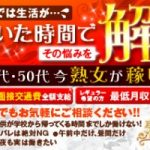 関西版の店舗紹介『熟女総本店』