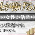 関西版の店舗紹介『秘女如』