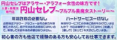 円山セレブ〜プルプル美魔女ストーリー〜