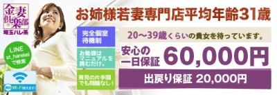 金妻倶楽部西川口(埼玉ハレ系)