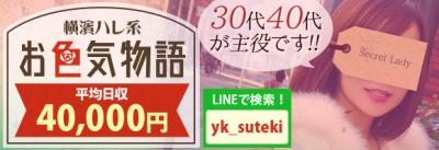 お色気物語 (横浜ハレ系)