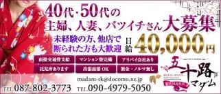 五十路マダム 香川店