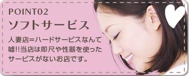 ソフトサービス☆人妻店の中でも1番のソフトサービスです!!
