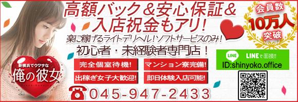 俺の彼女(オレカノ)新横浜店