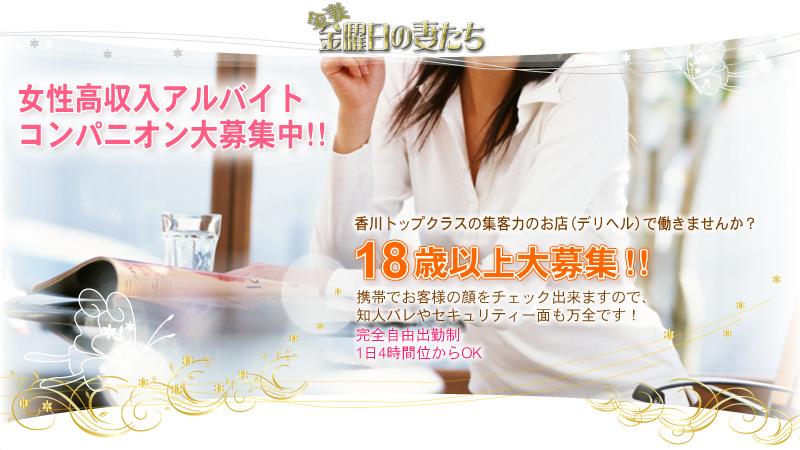 金曜日の妻たち香川店