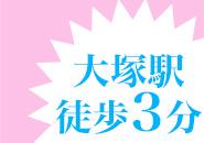 大塚駅より徒歩すぐ!ラクラク通勤!サクサクお仕事が可能です。
