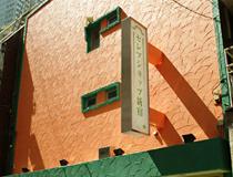 安心の店舗型ヘルス。オレンジと緑が目印の建物。