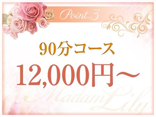 90分12,000円~のお給料☆彡