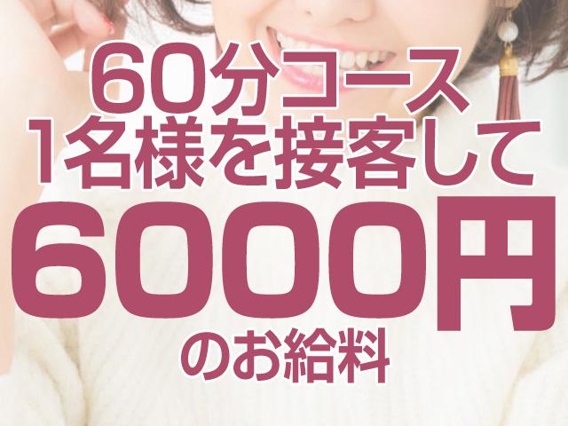 50代でも60分6,000円バック!