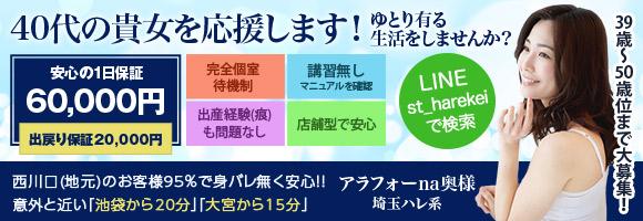 アラフォーna奥様(埼玉ハレ系)