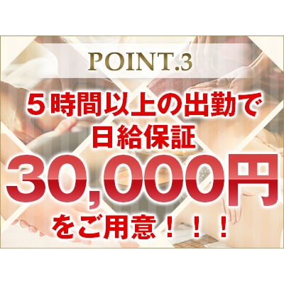 5時間の出勤で最低日給30,000円!