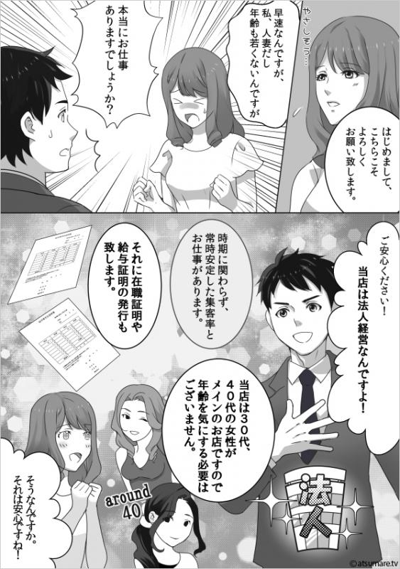 ぱこぱこ☆まま(岩国・周南・防府・湯田・小郡)