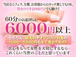 ハードサービスなく60分6,000円☆